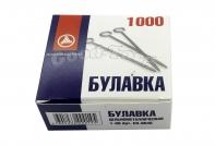 Булавка московская портновская 1 уп. = 1000 шт.