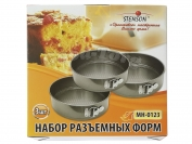 Набор форм для выпечки (круглые) 7.6 × (22.6;25.2;26.3) см.