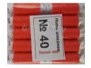 Нить швейная, № 40, 10 шт/уп, ярко-оранжевый арт. 10