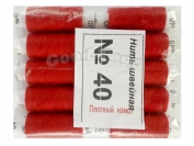 Нить швейная, № 40, 10 шт/уп, красный арт. 28