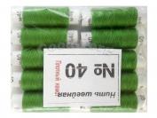 Нить швейная, № 40, 10 шт/уп, зеленый арт. 24