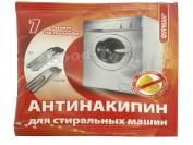 Антинакипин для стиральных машин 40 гр. Фурман